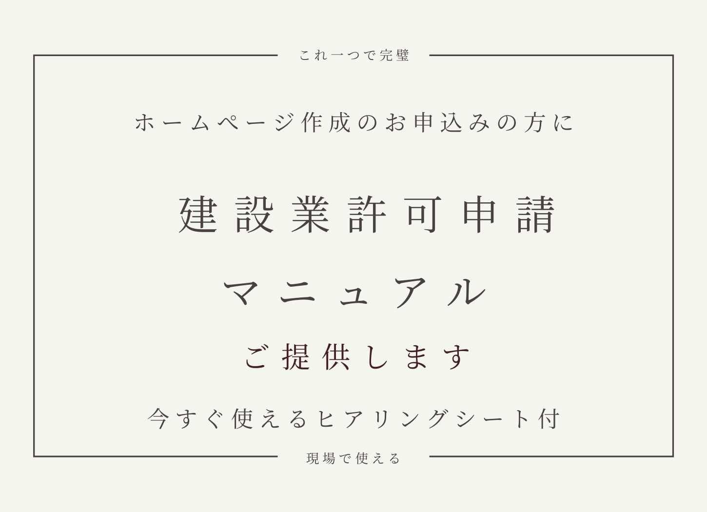 行政書士 マニュアル